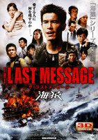 THE LAST MESSAGE 海猿